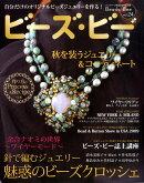 ビーズ・ビー 2009年 09月号 [雑誌]