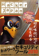 Hacker Japan (ハッカー ジャパン) 2010年 01月号 [雑誌]