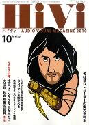 HiVi (ハイヴィ) 2010年 10月号 [雑誌]