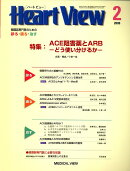Heart View (ハート ビュー) 2009年 02月号 [雑誌]