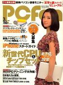 PC Fan (ピーシーファン) 2010年 03月号 [雑誌]