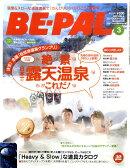 BE-PAL (ビーパル) 2011年 03月号 [雑誌]