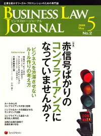 BUSINESS_LAW_JOURNAL_(ビジネスロー・ジャーナル)_2008年_05月号_[雑誌]
