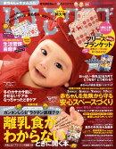 ひよこクラブ 2011年 01月号 [雑誌]