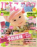 ひよこクラブ 2011年 02月号 [雑誌]