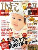 ひよこクラブ 2010年 12月号 [雑誌]