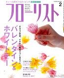 フローリスト 2010年 02月号 [雑誌]