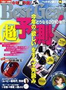 Best Gear (ベスト・ギア) 2010年 03月号 [雑誌]
