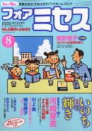 for Mrs. (フォアミセス) 2009年 08月号 [雑誌]