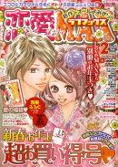 恋愛 LOVE MAX (ラブマックス) 2010年 02月号 [雑誌]
