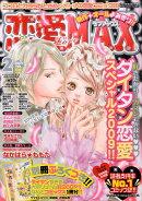 恋愛 LOVE MAX (ラブマックス) 2009年 02月号 [雑誌]