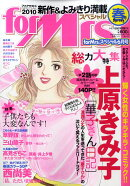 for Mrs. SPECIAL (フォアミセス スペシャル) 2010年 06月号 [雑誌]