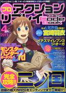 プロアクションリプレイ コードブック 2011年 04月号 [雑誌]