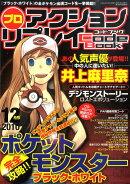 プロアクションリプレイ コードブック 2010年 12月号 [雑誌]