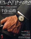 PLATINUM SERAI (プラチナサライ) 2009年 03月号 [雑誌]