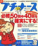 プチナース 2010年 02月号 [雑誌]