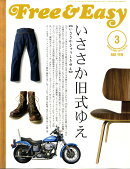 Free & Easy (フリーアンドイージー) 2009年 03月号 [雑誌]