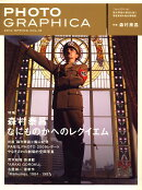Photo GRAPHICA (フォト・グラフィカ) 2010年 04月号 [雑誌]
