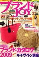ブランド JOY (ジョイ) 2009年 03月号 [雑誌]