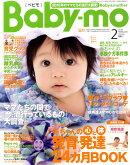 Baby-mo (ベビモ) 2010年 02月号 [雑誌]