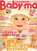 Baby-mo (ベビモ) 2010年 03月号 [雑誌]