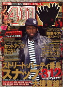 411 (フォー・ダブワン) 2010年 02月号 [雑誌]
