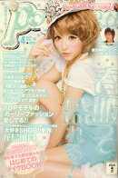 Popteen (ポップティーン) 2010年 04月号 [雑誌]