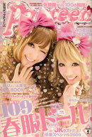 Popteen (ポップティーン) 2009年 04月号 [雑誌]