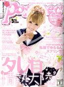 Popteen (ポップティーン) 2009年 05月号 [雑誌]