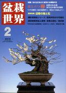 盆栽世界 2010年 02月号 [雑誌]