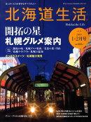 北海道生活 2010年 02月号 [雑誌]