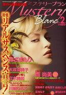 Mystery Blanc (ミステリーブラン) 2010年 02月号 [雑誌]