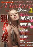 Mystery Blanc (ミステリーブラン) 2009年 02月号 [雑誌]