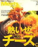 Meets Regional (ミーツ リージョナル) 2010年 02月号 [雑誌]