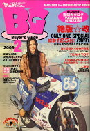 Mr.Bike (ミスターバイク) BG (バイヤーズガイド) 2009年 02月号 [雑誌]
