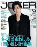 Men's JOKER (メンズ ジョーカー) 2010年 02月号 [雑誌]