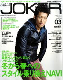 Men's JOKER (メンズ ジョーカー) 2010年 03月号 [雑誌]