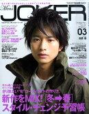 Men's JOKER (メンズ ジョーカー) 2011年 03月号 [雑誌]
