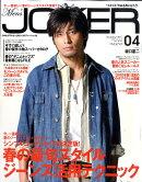 Men's JOKER (メンズ ジョーカー) 2010年 04月号 [雑誌]