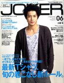 Men's JOKER (メンズ ジョーカー) 2010年 06月号 [雑誌]