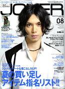 Men's JOKER (メンズ ジョーカー) 2010年 08月号 [雑誌]
