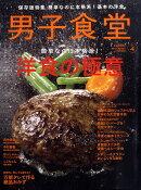 男子食堂 2011年 01月号 [雑誌]