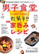 男子食堂 2010年 11月号 [雑誌]
