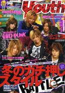 men's egg youth (メンズエッグ・ユース) 2011年 01月号 [雑誌]