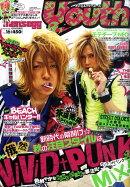 men's egg youth (メンズエッグ・ユース) 2010年 10月号 [雑誌]