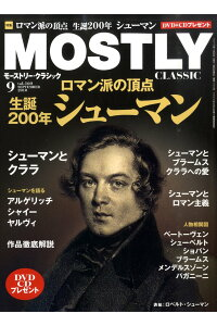 MOSTLY_CLASSIC_(モーストリー・クラシック)_2010年_09月号_[雑誌]