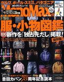 Mono Max (モノ・マックス) 2010年 02月号 [雑誌]