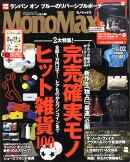Mono Max (モノ・マックス) 2011年 02月号 [雑誌]
