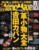 Mono Max (モノ・マックス) 2010年 03月号 [雑誌]
