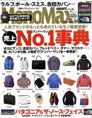 Mono Max (モノ・マックス) 2010年 04月号 [雑誌]
